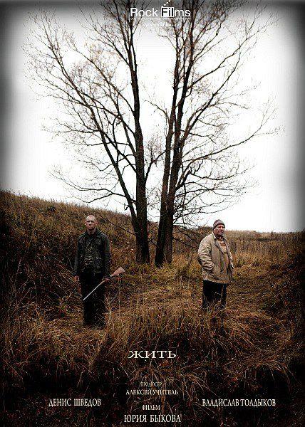 Жить (2010/DVD5/DVDRip)