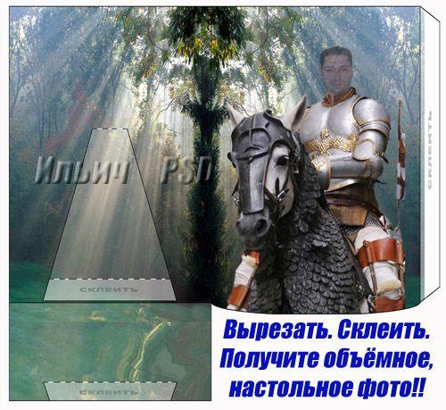 Настольное фото Рыцарь (Шаблон)