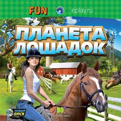 Планета лошадок (2010/RUS)