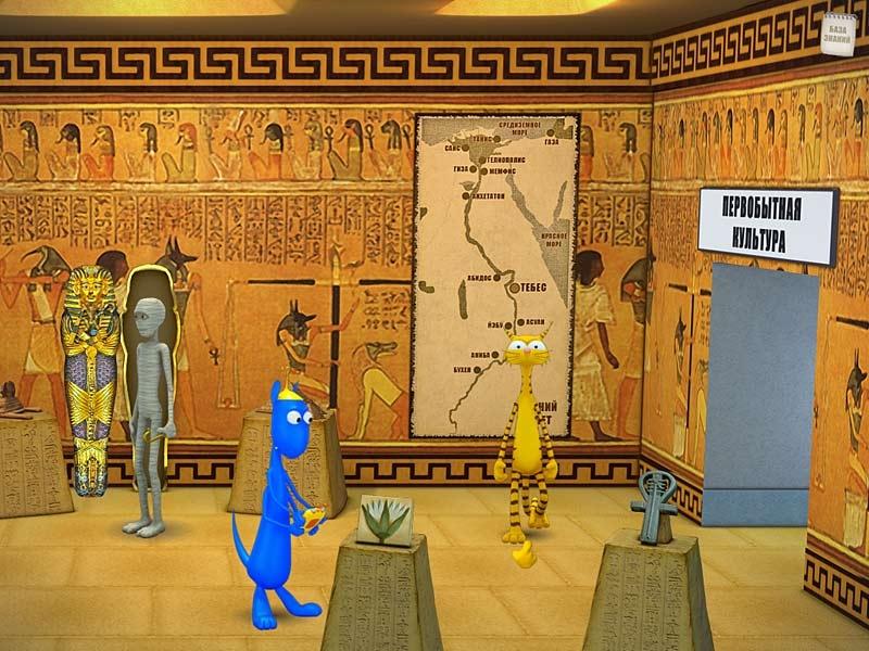 Пантукль и Жукабра в Музее Древнего мира