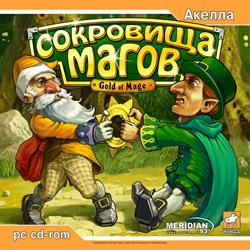 Сокровища Магов (2006/RUS)