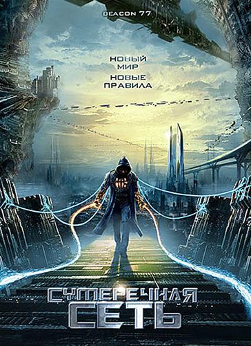 Постер Сумеречная сеть / Beacon77 (Брэд Уотсон) [2009, ужасы, триллер, DVDRip] MVO