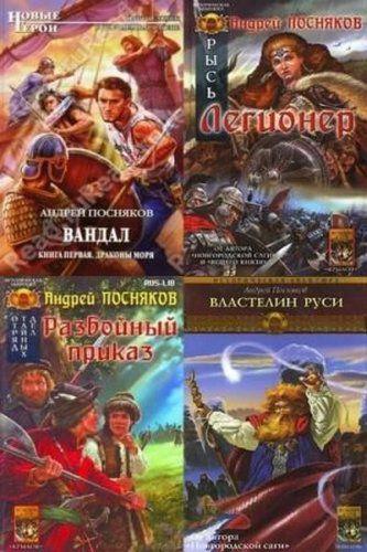 Собрание сочинений в 42 книгах - Посняков Андрей