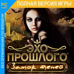 Эхо прошлого. Замок теней (2011/RUS)