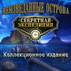Секретная экспедиция. Неизведанные острова. Коллекционное издание (2011/RUS)