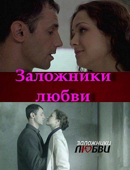 Заложники любви (2011) SATRip