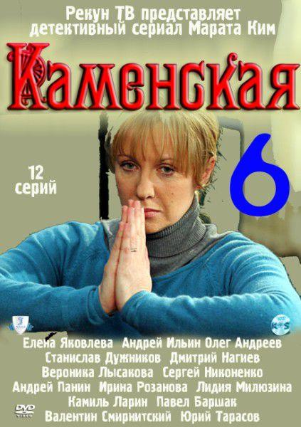 Каменская-6 (2011) DVD5 + SATRip