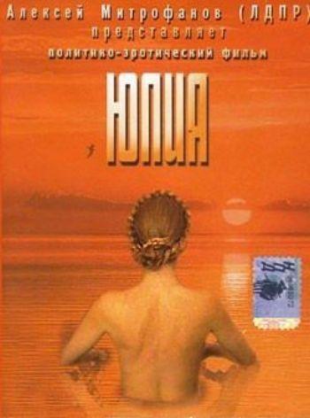 Юлия (Алексей Митрофанов) [2005 г., политическая эротика, DVDRip]