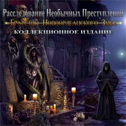 Расследование Необычных Преступлений: Братство Новоорлеанского Змея. Коллекционное Издание (2011/RUS)