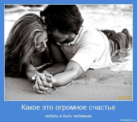 Романтические мотиваторы
