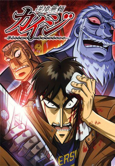 Кайдзи / Gyakkyou Burai Kaiji: Ultimate Survivor ( TV-1 ) [ серии 26 из 26 ] RUS
