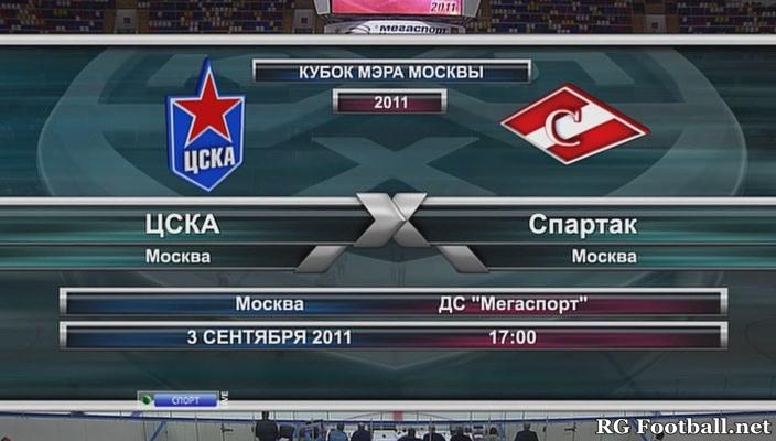 Смотреть онлайн Кубок мэра Москвы 2011 / 2-й тур / ЦСКА - Спартак
