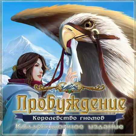 Пробуждение 3. Королевство гномов. Коллекционное издание (2011/RUS)
