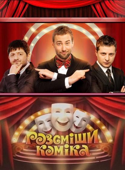 Рассмеши комика : сезон 2 (2011/SATRip)