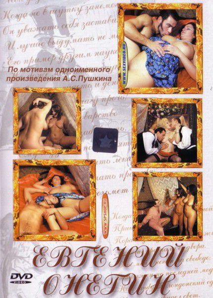 Евгений Онегин (Татьяна Танеева) [2004 г., XXX video, DVDRip]