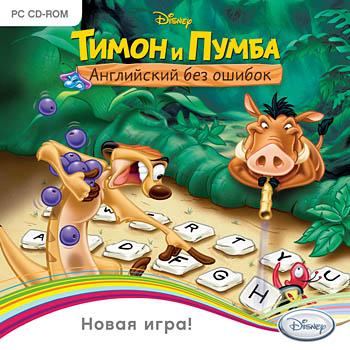 Тимон и Пумба. Английский без ошибок (2010/RUS)