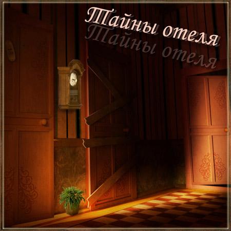 Тайны отеля (2011/RUS)