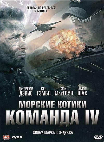 Морские котики. Команда VI / SEAL Team VI (2008) DVD5