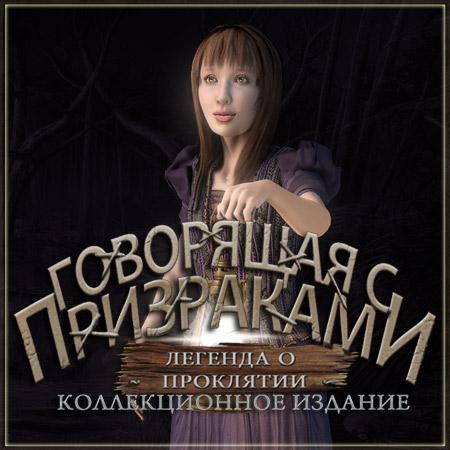 Говорящая с призраками. Легенда о проклятии. Коллекционное издание (2011/RUS)