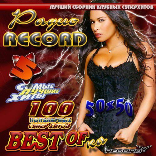 Вирус просто рядом иди электроники club mix 2011 radio edit