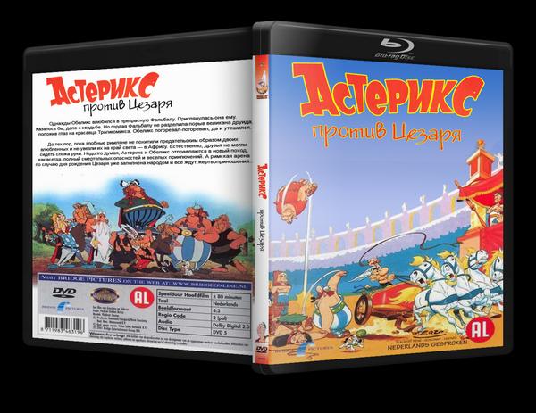 Астерикс против Цезаря / Asterix Versus Caesar / Asterix et la surprise de Cesar (Поль Брицци, Гаэтан Брицци / Paul Brizzi, Gaetan Brizzi) [1985, мультфильм, комедия, приключения,семейный, BDRip] AVO (Визгунов)