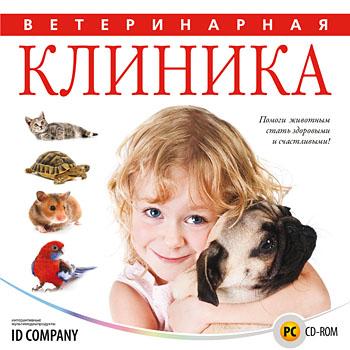 Ветеринарная клиника (2011/RUS)