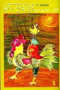 Обложка книги Рыбакова С.Г. - Арт-терапия для детей с задержкой психическою развития [2007, DjVu, RUS]