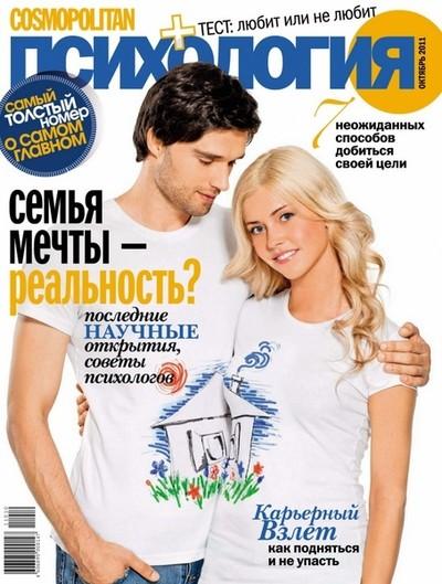 Cosmopolitan. Психология №10 (октябрь 2011)