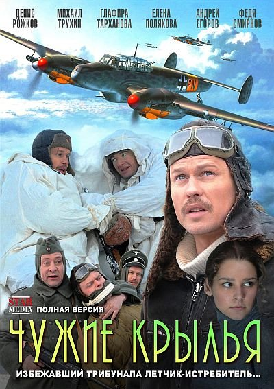 Чужие крылья (2011) DVD5