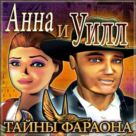 Анна и Уилл. Тайны фараона (2011/RUS)