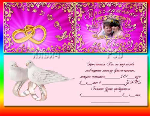 Открытка винтажная - Приглашение на свадьбу