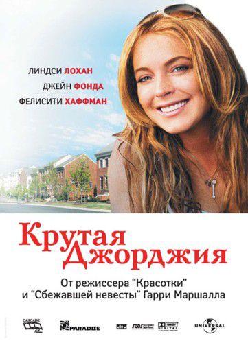 Крутая Джорджия / Georgia Rule (2007) DVDRip