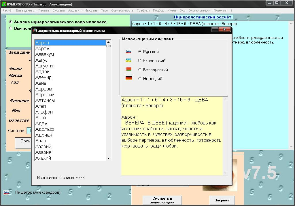 Нумерология 7.5 (2011) | PC