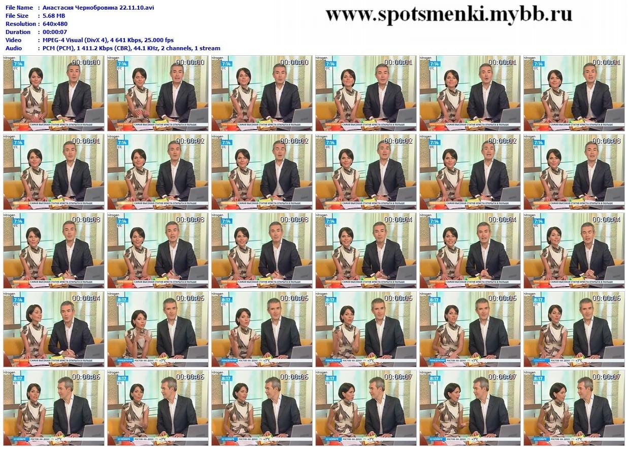 Телеведущий анастасия черноборива апскирт 2 фотография