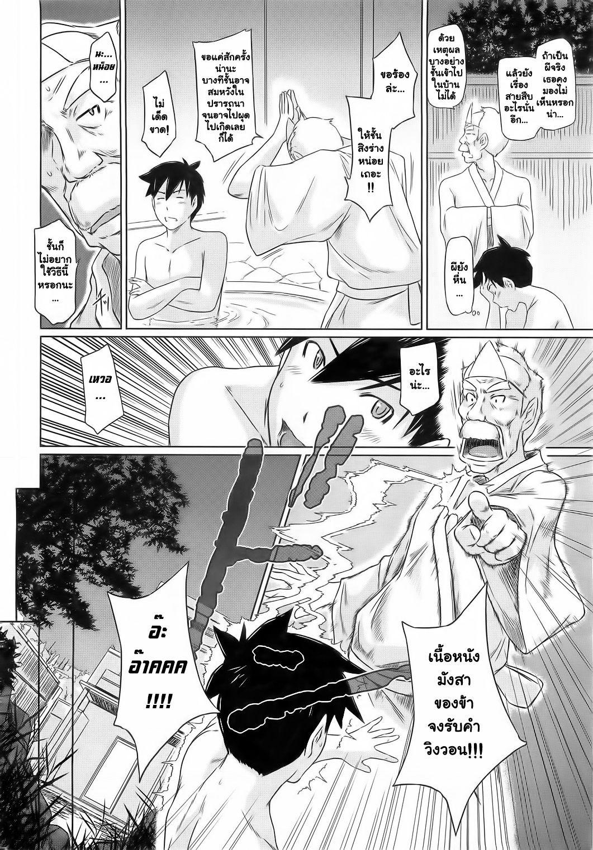 ยินดีต้อนรับสู่ โทโคฮารุโซว 2 - หน้า 12