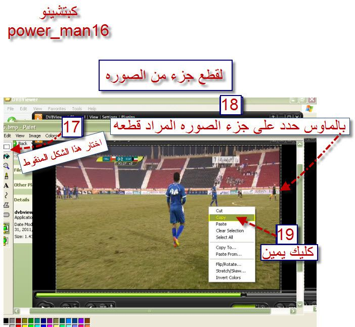 مصور لألتقاط الصور برنامج مشاهده