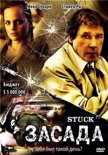 Засада / Привязанная / Stuck (2007) DVDRip