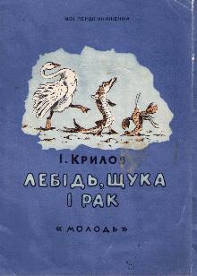 Лебідь, Щука і Рак - Крилов І.