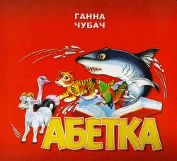 Абетка - Чубач Г.