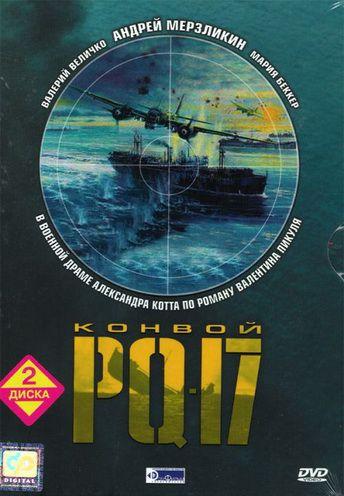 Конвой PQ-17 (Александр Котт) [2004, Война, Исторический, DVD9]