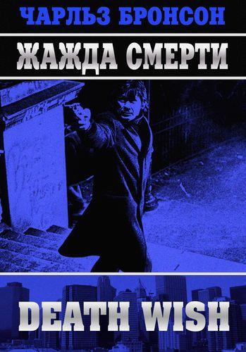Кадры из фильма «Жажда Смерти» / 1974