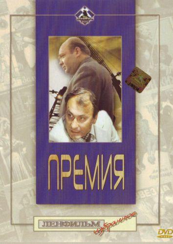 Премия (Сергей Микаэлян) [1974, драма, DVDRip-AVC]