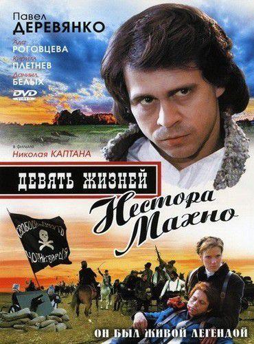 Девять жизней Нестора Махно (12 серий из 12)(Николай Каптан) [2006 г., исторический, DVDRip]