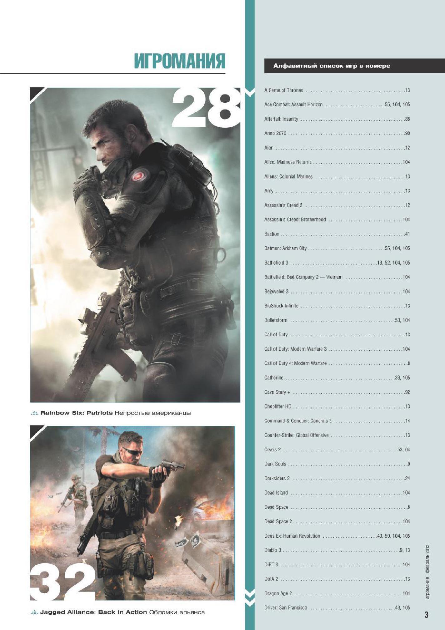 Игромания 02 (февраль 2012/Журнал и Видеомания) .