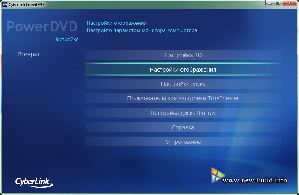 Скачать ключ активации PowerDVD 12 - Бесплатные приложения. где взять.