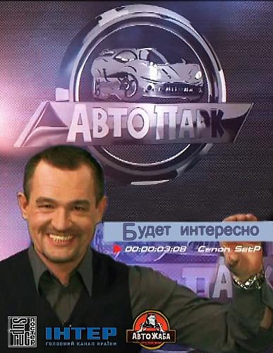 АвтоПарк. Парк автомобильного периода / Выпуск 5 (эфир от 07.03.2012)