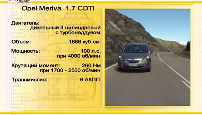 Купить запчасти Опель (Opel) в Челябинске