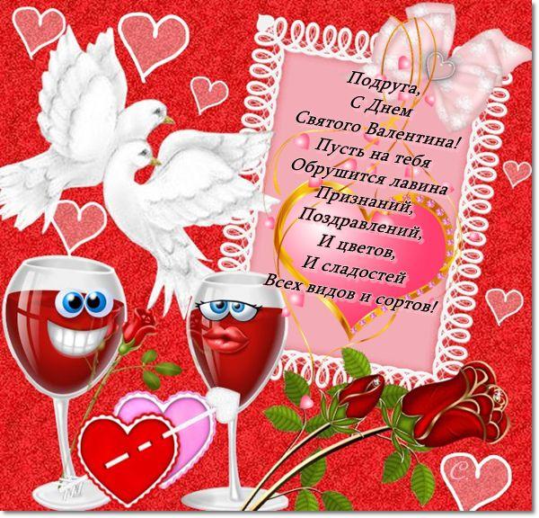 Поздравления с днём святого валентина прикольные друзьям