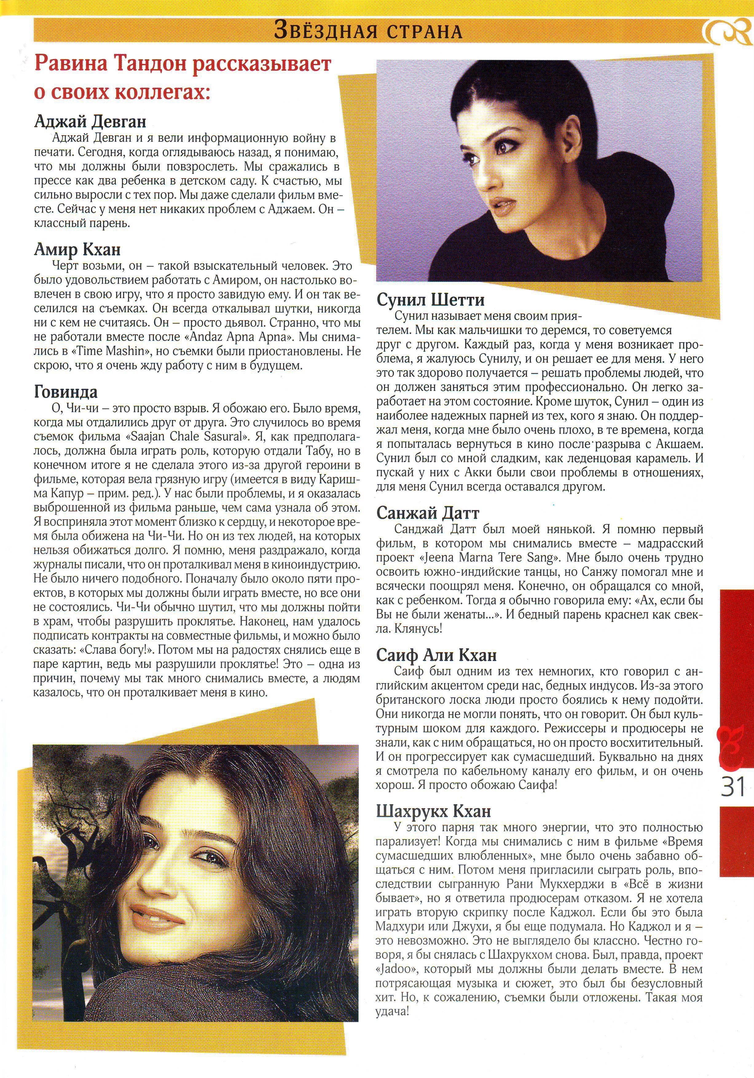МИК N 32 стр.31.JPG