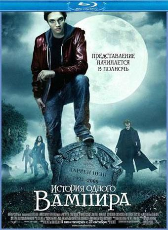 История одного вампира / Cirque du Freak: The Vampire's Assistant (2009) HDRip | DUB | Лицензия